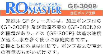 GF300pロゴ